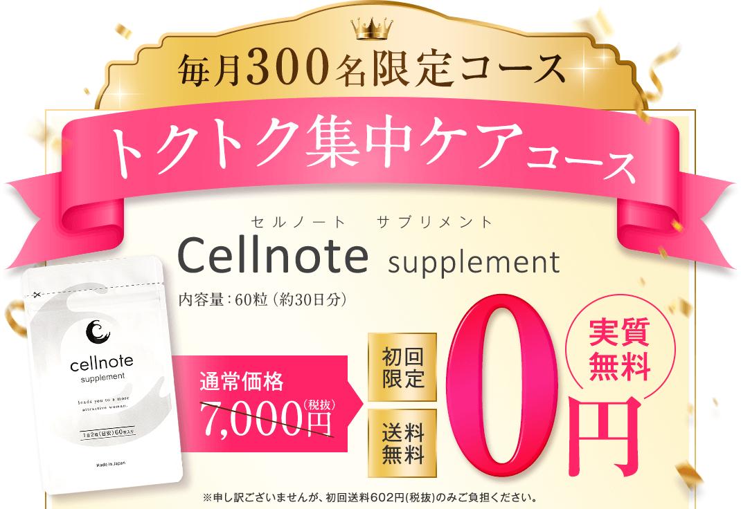 トクトク集中ケアコース Cellnote supplement